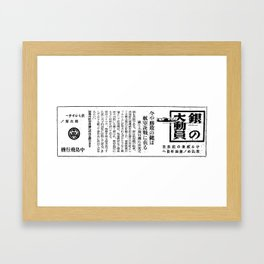 Silver great mobilization Framed Art Print