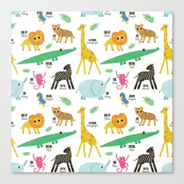 Learn Animals of the Jungle in Chinese Canvas Print