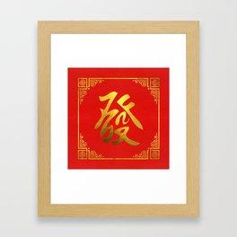 Golden Prosperity Feng Shui Symbol on Faux Leather Framed Art Print