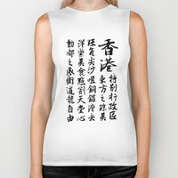 calligraphy Biker Tanks featuring Chinese calligraphy by byeolsan