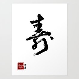 Longevity Long Life: Chinese Calligraphy Art Print