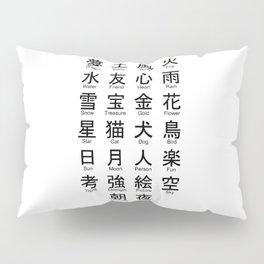 Japanese Alphabet Writing Logos Icons Pillow Sham