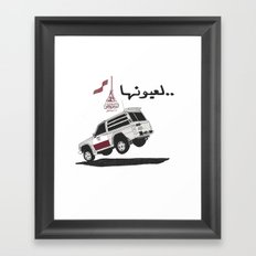 naqa Framed Art Print