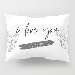 I Love You / Saranghae (사랑해) - V2 Pillow Sham