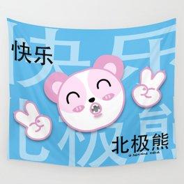 Happy Polar Bear Wall Tapestry