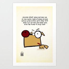 """Dialog with the dog N24 - """"Puzzle"""" Art Print"""