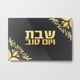 Gold Shabbat veYomtov Hebrew Judaica Metal Print