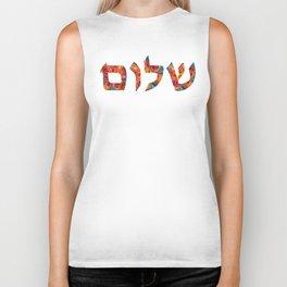 Shalom 12 - Jewish Hebrew Peace Letters Biker Tank