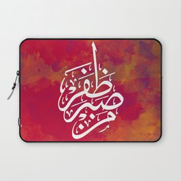 """Patience - Arabic calligraphy 600dpi """"With patience comes victory - من صبر ظفر"""" Laptop Sleeve"""