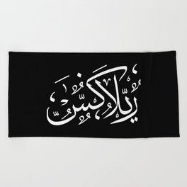 Relax | Arabic Black Beach Towel