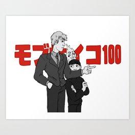 MP100 #2 Art Print