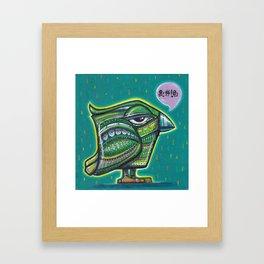 Swearing doodlebird Framed Art Print