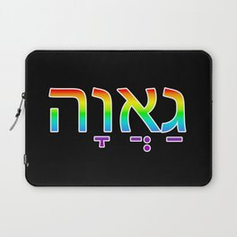 Pride in Hebrew Laptop Sleeve