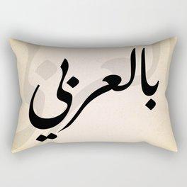 Arabic Typography Rectangular Pillow