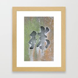 Kyoto Garden Japan Framed Art Print