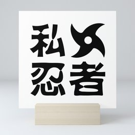 I Shuriken Ninja Mini Art Print