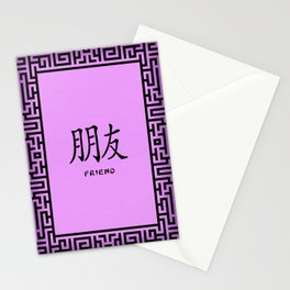"""Symbol """"Friend"""" in Mauve Chinese Calligraphy Stationery Cards"""