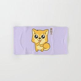Kawaii Hachikō, the legendary dog Hand & Bath Towel