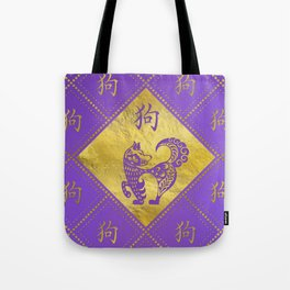 Year of the dog Chinese  Zodiac Symbol - gold and purple Tote Bag