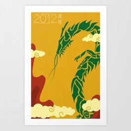 Year of the Dragon Art Print