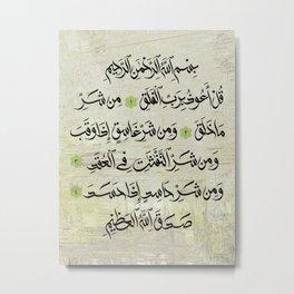 Quran - Surah Al-Falaq سورة الفلق  Metal Print