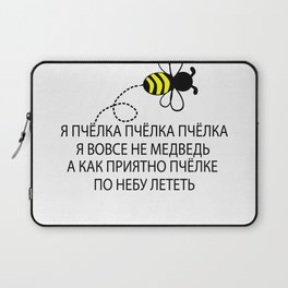 USSR Bees Cute Bee Russia Funny Gift Laptop Sleeve