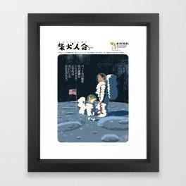 Shibakenjinkai No.012 The moon Framed Art Print
