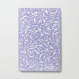 Abstract 017 - Arabic Calligraphy 34 Metal Print
