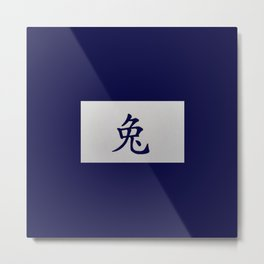 Chinese zodiac sign Rabbit blue Metal Print