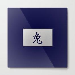Chinese zodiac sign Rabbit blue Metal Print