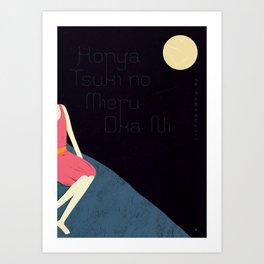 Konya, Tsuki no Mieru Oka Ni Art Print