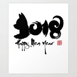 Happy New Year 2018 Year Of The Dog Art Print