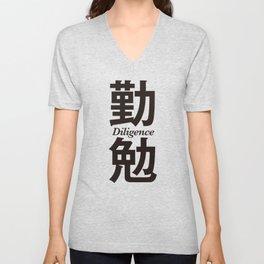 Diligence in Japanese Kanji Unisex V-Neck