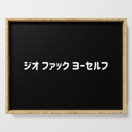 "Go fuck yourself ""ジオ ファック ヨーセルフ"" in Japanese Katakana White 日本語 - カタカナ の ""ジオファックヨーセルフ"" - しろ Serving Tray"