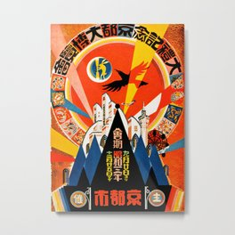 Vintage Japanese Poster - Imperial Coronation - Kyoto, 1928 Metal Print