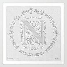 Joshua 24:15 - (Letterpress) Monogram N Art Print