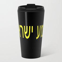 shema Yisrael, שְׁמַע יִשְׂרָאֵל Travel Mug
