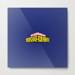My Hero Academia Logo Metal Print