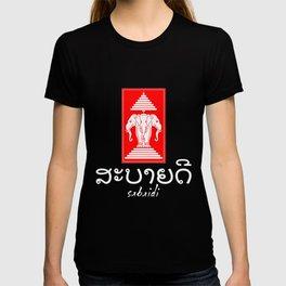 Sabaidi Greeting Elephant Kingdom of Laos Flag Shirt T-shirt