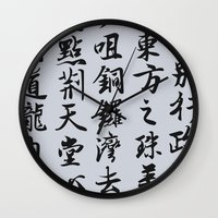 calligraphy Wall Clocks featuring Chinese calligraphy by byeolsan