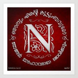 Joshua 24:15 - (Silver on Red) Monogram N Art Print