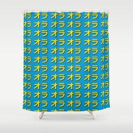 オラオラオラ JoJo's Bizarre Adventure  ORA ORA ORA Pattern Shower Curtain
