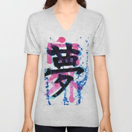Yume? [Face Outside?] Unisex V-Neck