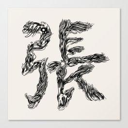 Zhang Canvas Print