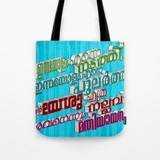 Malayalam Hymn (3D - multiple colors) Tote Bag