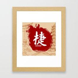 Japanese kanji - Victory Framed Art Print