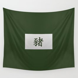Chinese zodiac sign Pig green Wall Tapestry