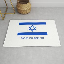 flag of israel 7- יִשְׂרָאֵל ,israeli,Herzl,Jerusalem,Hebrew,Judaism,jew,David,Salomon. Rug