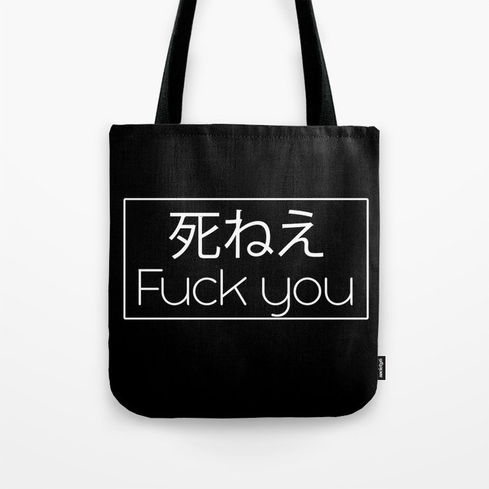 Fuck you in Japanese Tote Bag