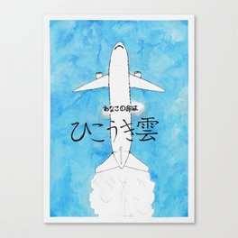 Her Life is Vapor Trail Canvas Print